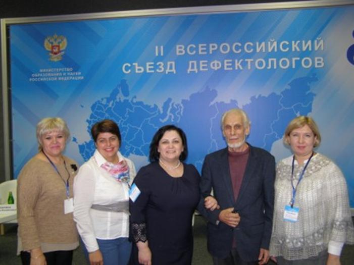 Съезд дефектологов